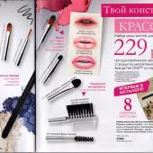Каталог косметики орифлейм №12 2014, страница 2
