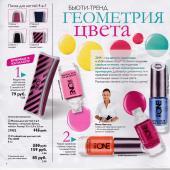 Каталог косметики орифлейм №12 2014, страница 3