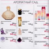 Каталог косметики орифлейм №12 2014, страница 37
