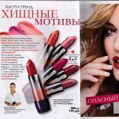 Каталог косметики орифлейм №12 2014, страница 6