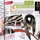Каталог косметики орифлейм №12 2014, страница 7