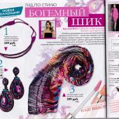 Каталог косметики орифлейм №12 2014, страница 9