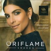 Каталог косметики орифлейм 12 2015, страница 1