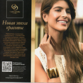 Каталог косметики орифлейм 12 2015, страница 3