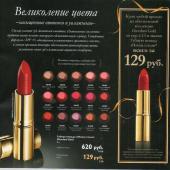 Каталог косметики орифлейм 12 2015, страница 5