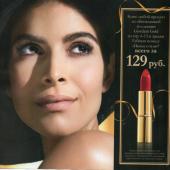 Каталог косметики орифлейм 12 2015, страница 7