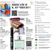 Каталог косметики орифлейм 12 2017, страница 11