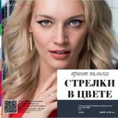 Каталог косметики орифлейм 12 2017, страница 16