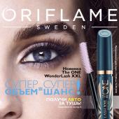 Каталог косметики орифлейм 12 2018, страница 1