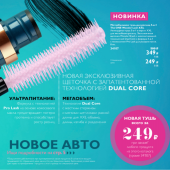 Каталог косметики орифлейм 12 2018, страница 3