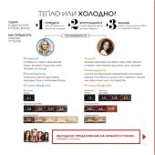 Каталог косметики орифлейм 12 2018, страница 7