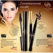 Каталог косметики орифлейм 13 2014, страница 41