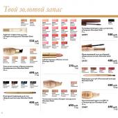Каталог косметики орифлейм 13 2014, страница 42