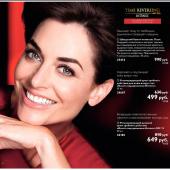 Каталог косметики орифлейм 13 2014, страница 8