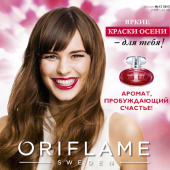 Каталог косметики орифлейм 13 2015, страница 1