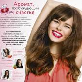 Каталог косметики орифлейм 13 2015, страница 2