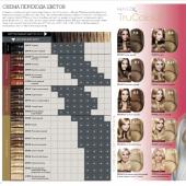 Каталог косметики орифлейм 13 2015, страница 6