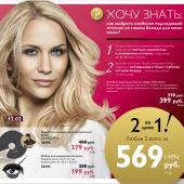 Каталог косметики орифлейм 13 2015, страница 7