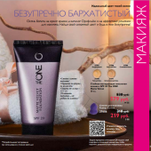 Каталог косметики орифлейм 13 2015, страница 29