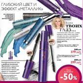 Каталог косметики орифлейм 13 2015, страница 35