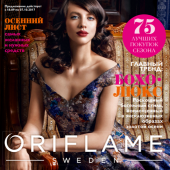Каталог косметики орифлейм 13 2017, страница 1