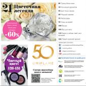 Каталог косметики орифлейм 13 2017, страница 5