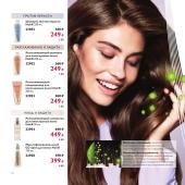 Каталог косметики орифлейм 13 2018, страница 54