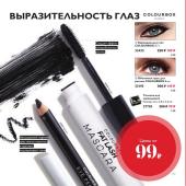Каталог косметики орифлейм 13 2018, страница 125