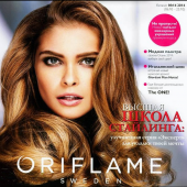 Каталог косметики орифлейм 14 2014, страница 1
