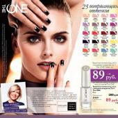 Каталог косметики орифлейм 14 2014, страница 6