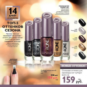 Каталог косметики орифлейм 14 2014, страница 7