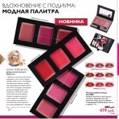 Каталог косметики орифлейм 15 2015, страница 35