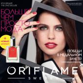 Каталог косметики орифлейм 14 2017, страница 1