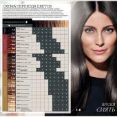 Каталог косметики орифлейм 15 2014, страница 40