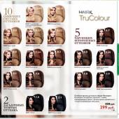 Каталог косметики орифлейм 15 2014, страница 41