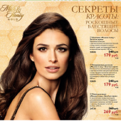 Каталог косметики орифлейм 15 2014, страница 44