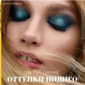 Каталог косметики орифлейм 15 2017, страница 14