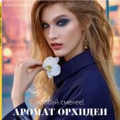 Каталог косметики орифлейм 15 2017, страница 16