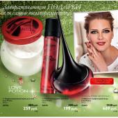 Каталог косметики орифлейм 16 2014, страница 30