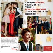 Каталог косметики орифлейм 16 2016, страница 25