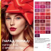 Каталог косметики орифлейм 16 2017, страница 8