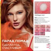 Каталог косметики орифлейм 16 2017, страница 12