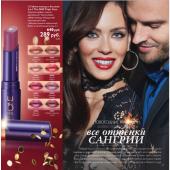 Каталог косметики орифлейм 17 2016, страница 23