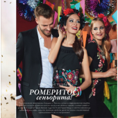 Каталог косметики орифлейм 17 2016, страница 27
