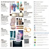 Каталог косметики орифлейм 17 2017, страница 15