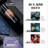 Мужской каталог орифлейм мужчинам 02 2019, страница 5