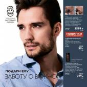Мужской каталог орифлейм мужчинам 02 2019, страница 6