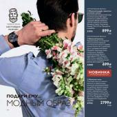 Мужской каталог орифлейм мужчинам 02 2019, страница 8