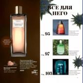 Мужской каталог орифлейм мужчинам 03 2019, страница 2
