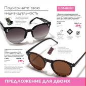 Мужской каталог орифлейм мужчинам 05 2019, страница 2